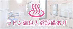 ラドン温泉入浴施設あり